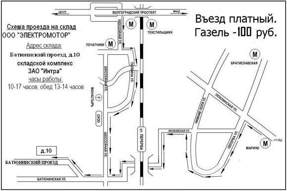 Схема проезда на склад ПО Электромотор